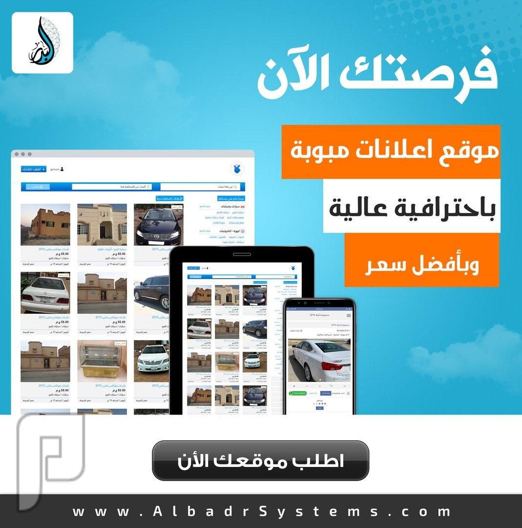 تصميم مواقع اعلانات مبوبة