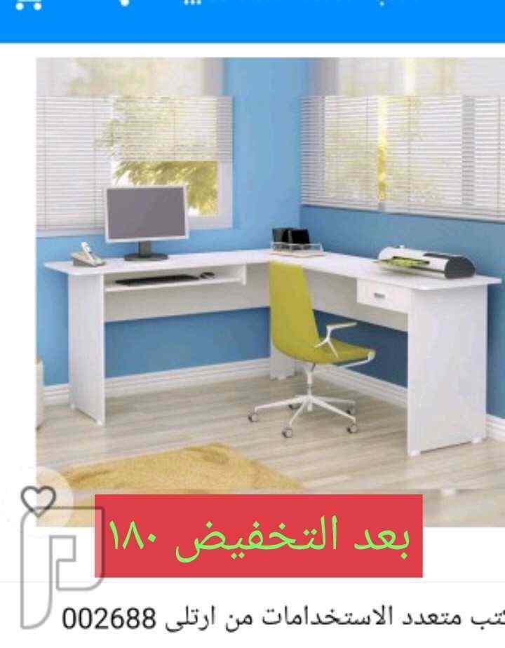 مكاتب منزلية