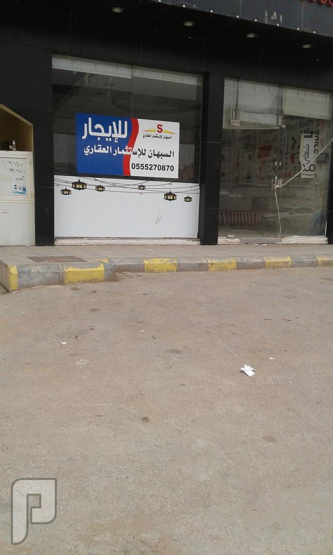 محلات للإيجار بحي اشبيلية