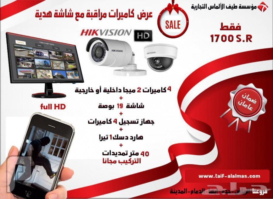 اقوى العروض على كاميرات المراقبةfull HD مع شاشة هدية