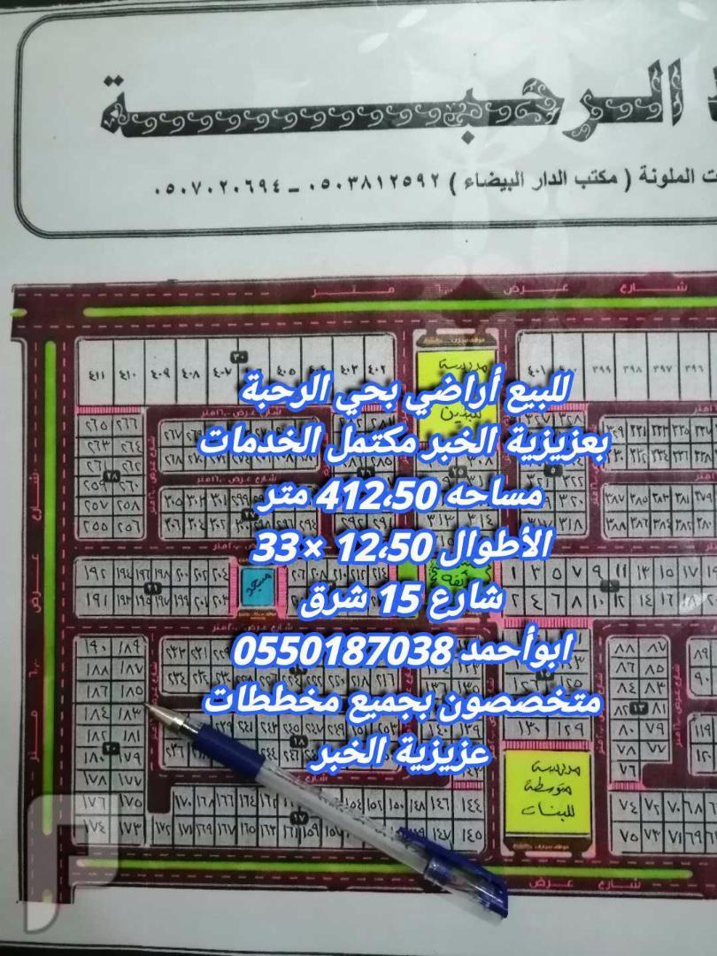 للبيع أراضي بحي الرحبة 653 ش خ بعزيزية الخبر خلف البنك الأهلي