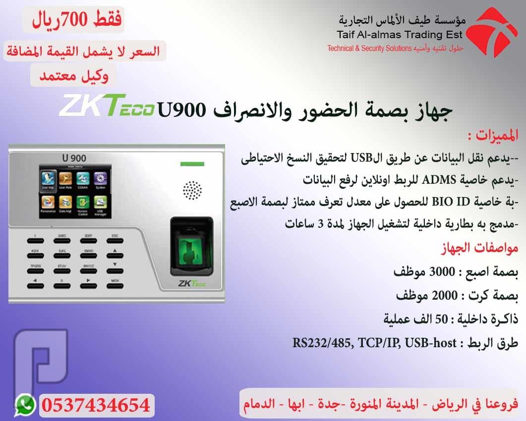 جهاز بصمة الحضور والانصراف U900 ZKTeco