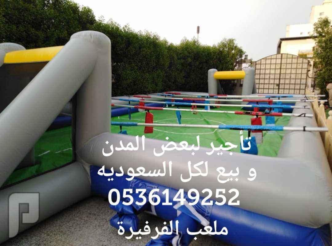 العاب هوائية نطيطات ملعب صابوني في الرياض جده الشرقيه مكه
