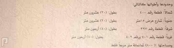 للبيع ارض بمحافظة رياض الخبراء مخطط 305 طيبة