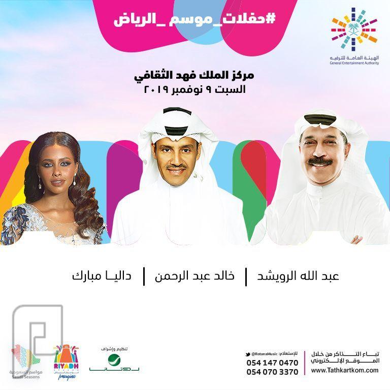 تذاكر خالد عبدالرحمن وعبدالله رويشد و داليا مبارك