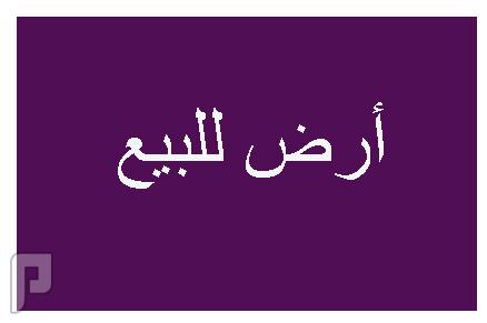 أرض للبيع - جنوب جدة - الخمرة
