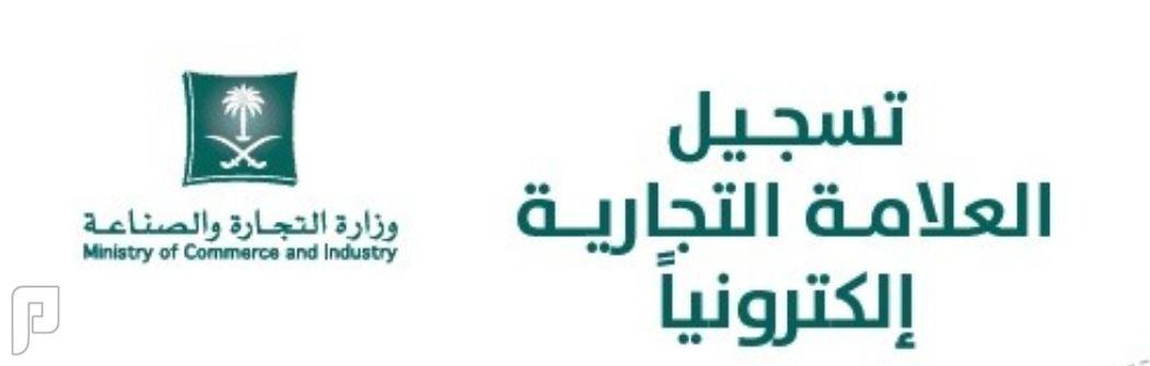 تصميم هوية وتسجيل العلامة التجارية وسابر
