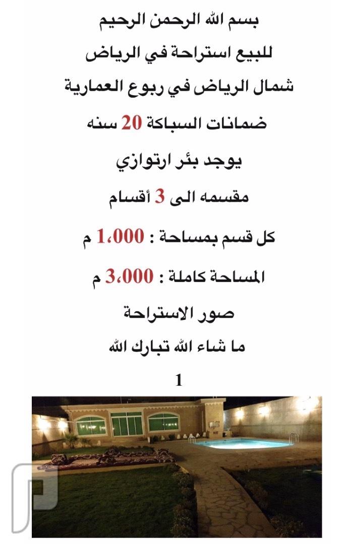 للبيع استراحة شمال الرياض في ريوع العمارية بالضمانات