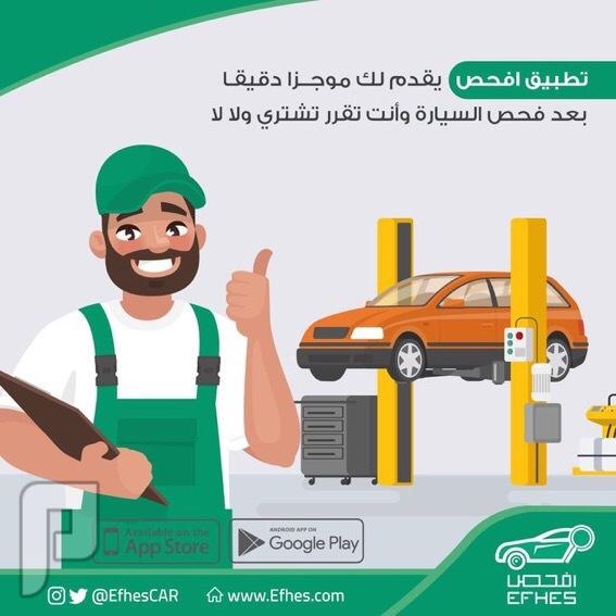 فحص السيارات في الرياض