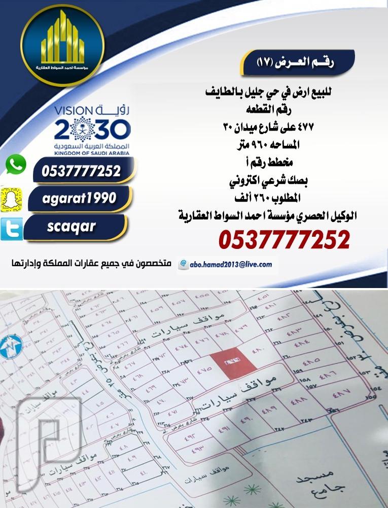 للبيع ارض في حي جليل الطائف 960م السعر260 الف