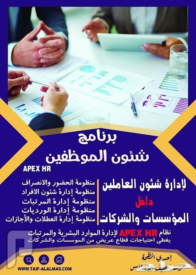 برنامج HR APEX
