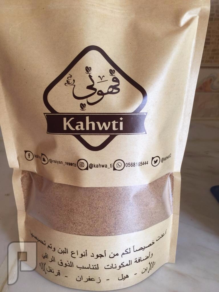 من أجود أنواع القهوة مكوناتها بن- زعفران - هيل - قرنفل