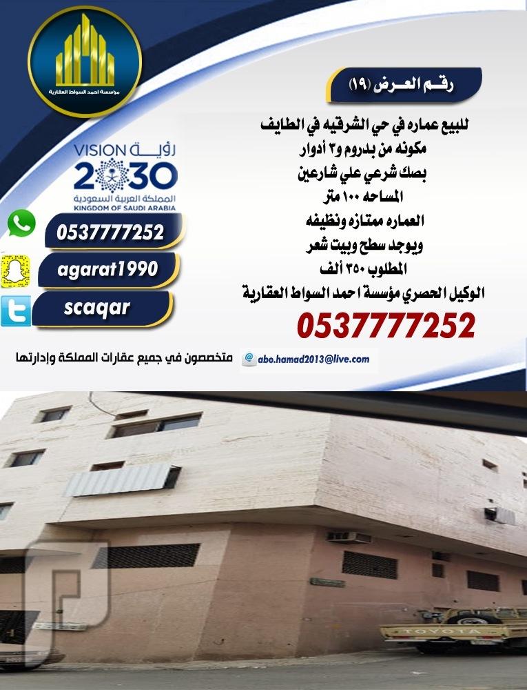 للبيع عماره في حي الشرقيه بالطايف 3ادوار السعر 350 الف
