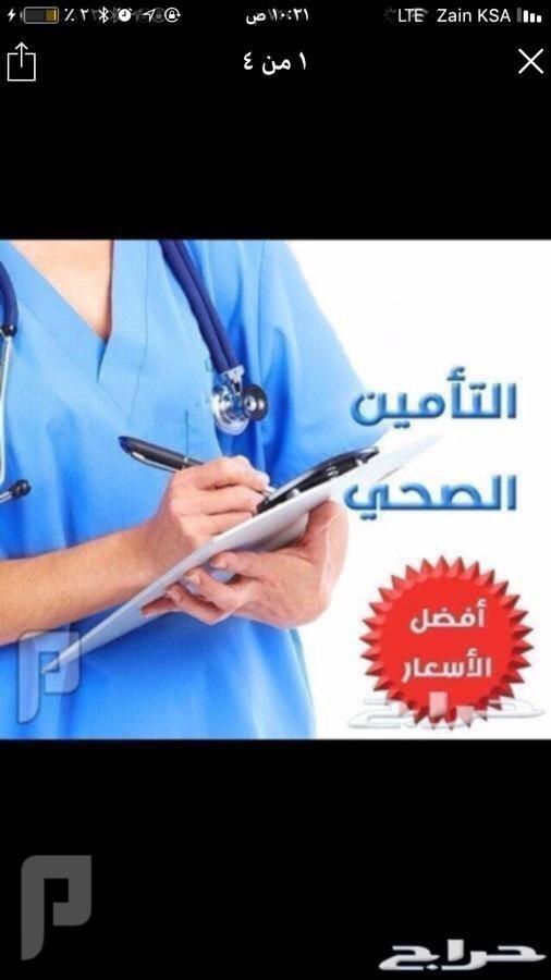 تأمين طبي فوري للعمالة وبأرخص الاسعار