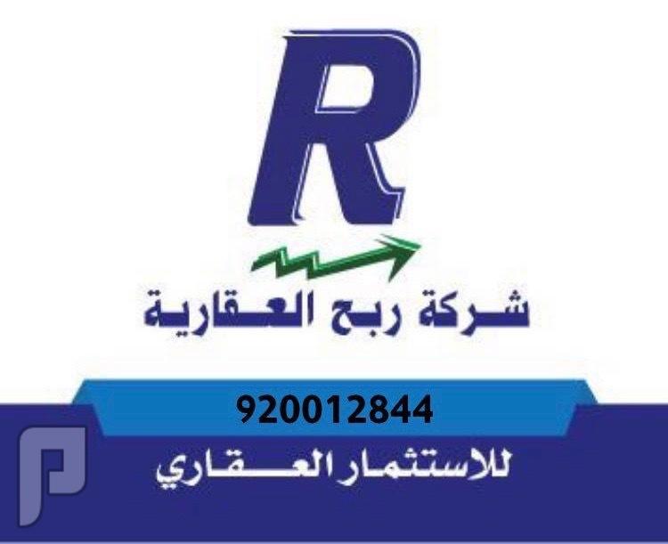 للبيع ارض تجارية 7500م بحي اليرموك