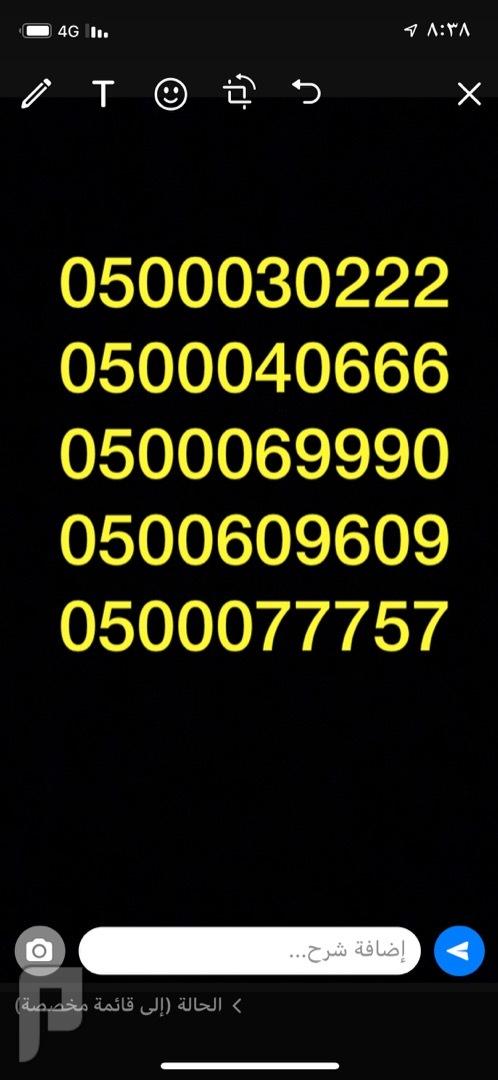 ارقام مميزه 0500030222 و 0500069990 و 0500077757 و المزيد