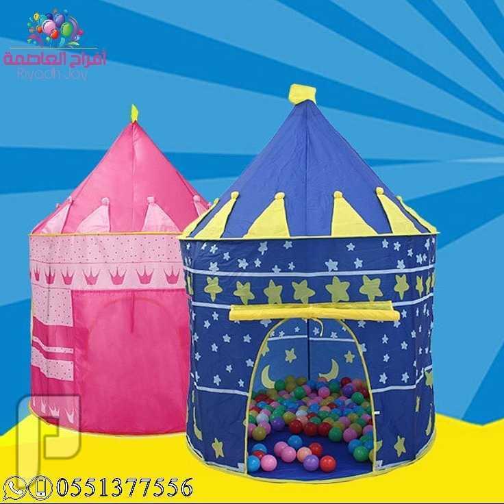 خيمة الاطفال بدون الكور ،مناسبه لهدايا الاطفال