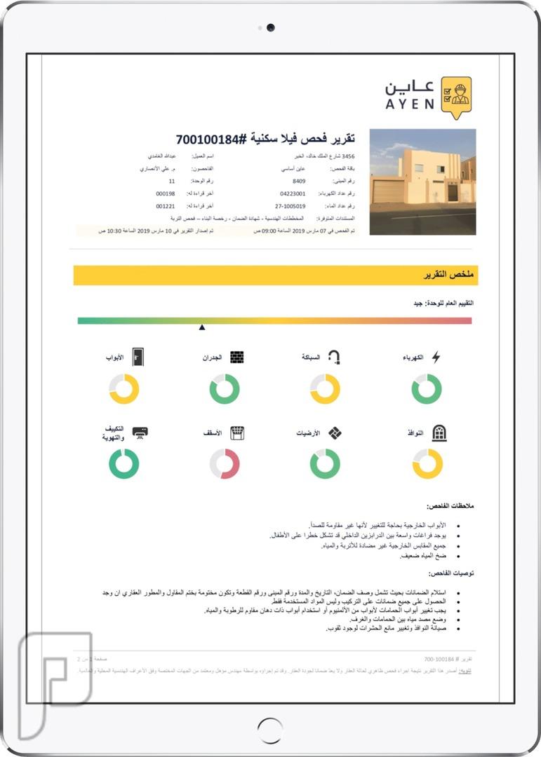 عروض فحص مباني سكنية وشقق ودوبليكسات وفلل في كافة أنحاء المملكة عينة من التقارير